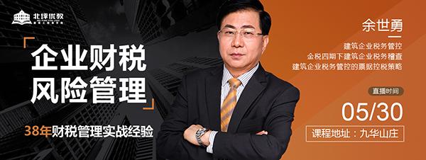 北坪优教商学院第三期总裁班线下课程即将在京隆重举办