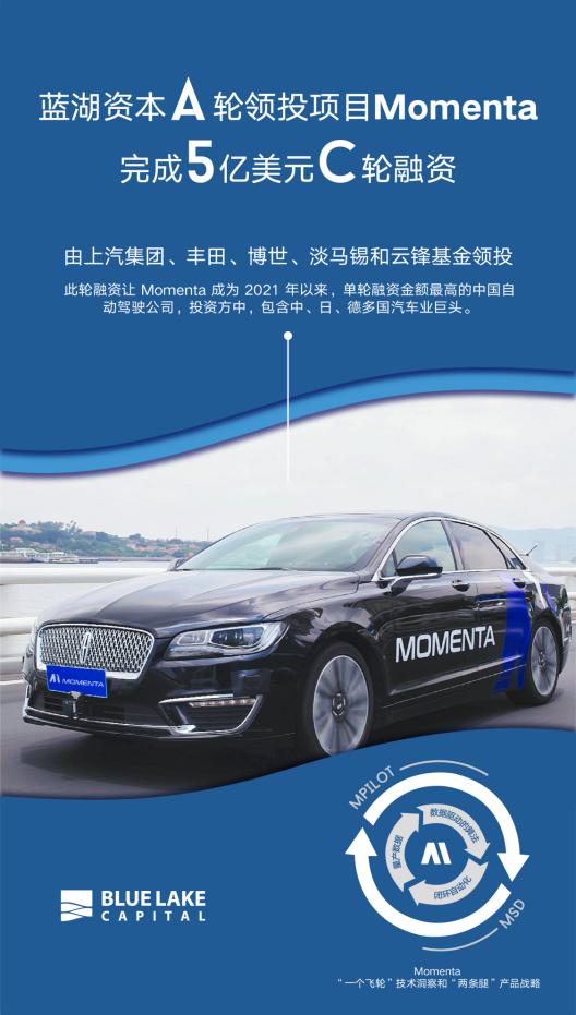 蓝湖资本A轮领投项目Momenta完成5亿美元C轮融资