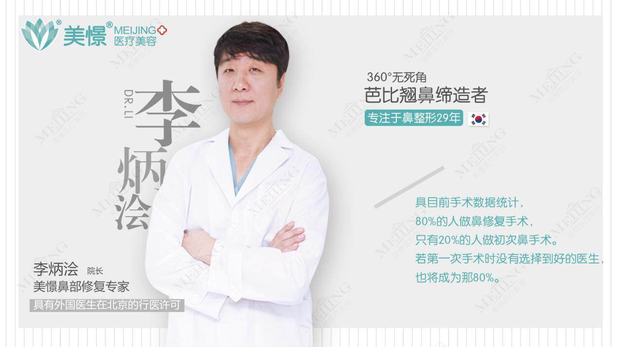 美憬韩国院长李炳浍北京诊疗时间,在线咨询预约