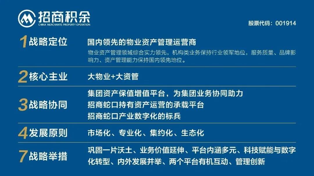 """陳海照分享:招商積余榮登第二屆""""深圳品牌百強企業""""榜"""