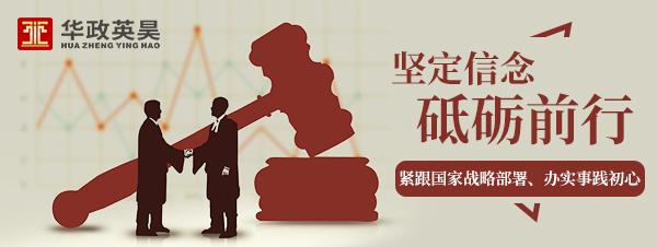 坚定信念,砥砺前行 华政英昊律师事务所紧跟国家战略部署,办实事践初心