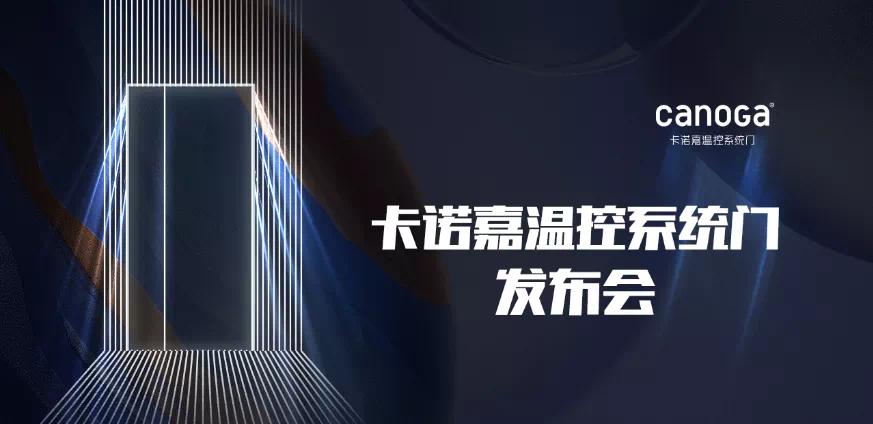 科技无界 定制未来——2021卡诺嘉温控系统门新品发布会强势来袭