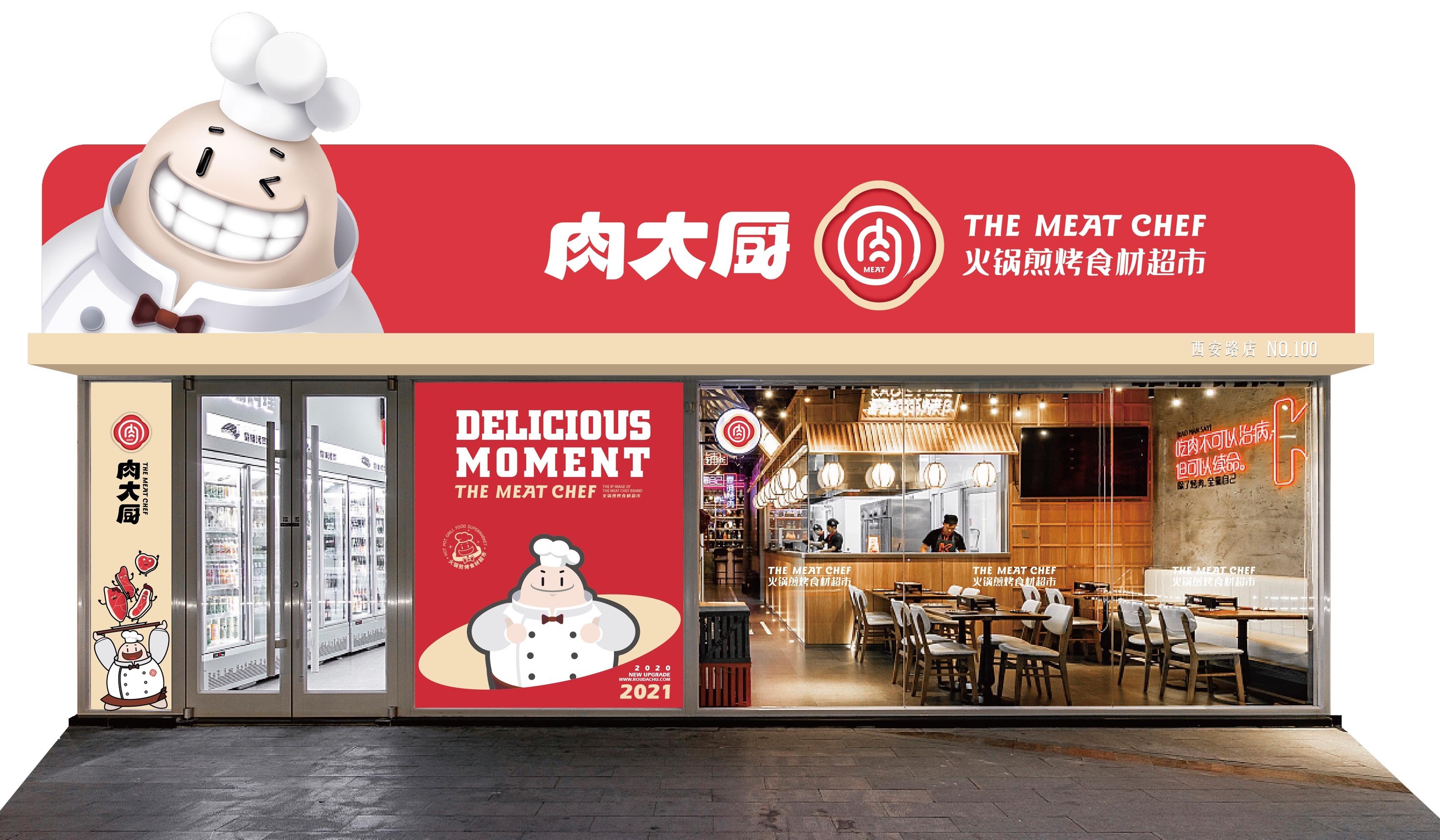肉大厨火锅煎烤食材超市