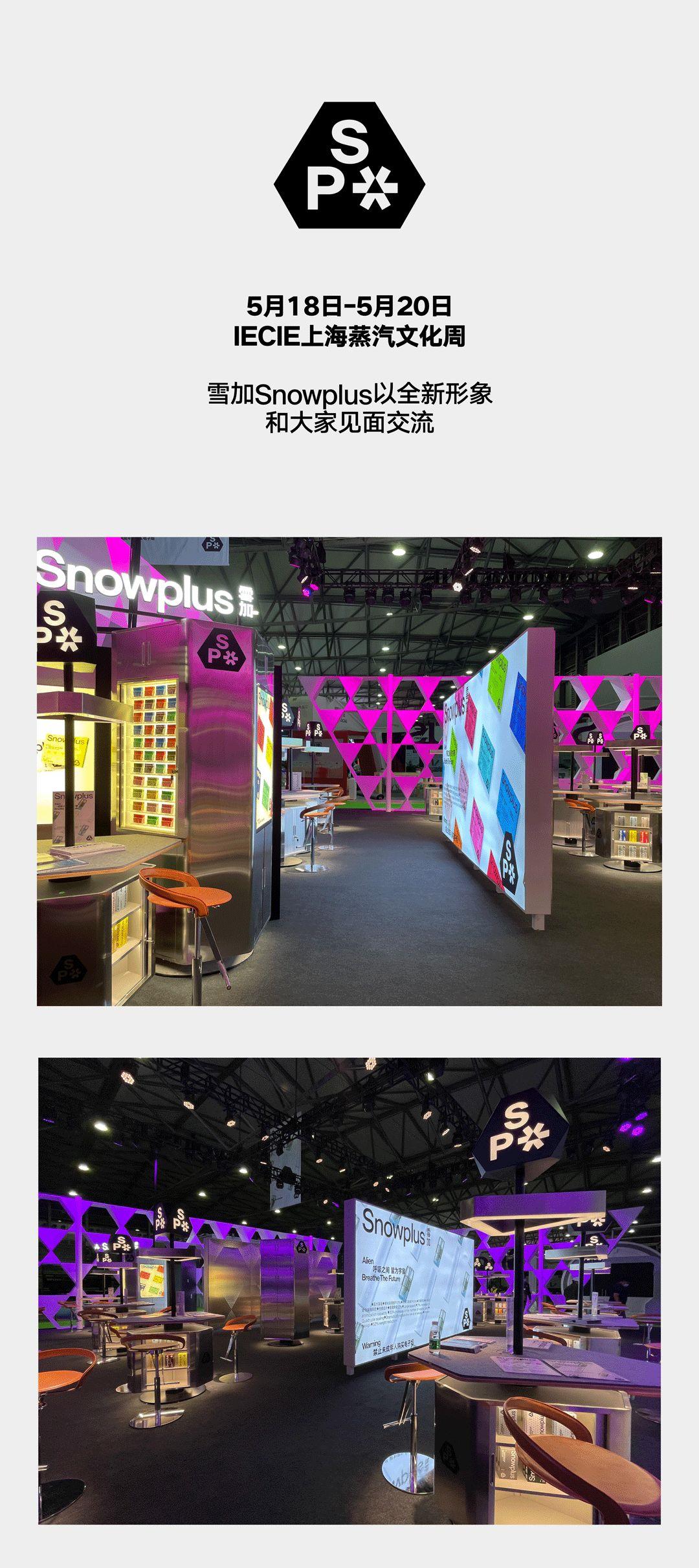 雪加全新零售客户加盟政策,与你携手探索行业新高度