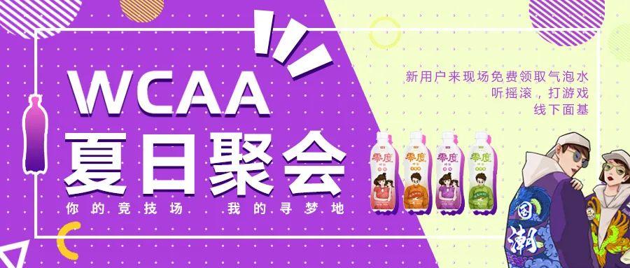 「WCAA2021夏日聚会」北京站即将开启