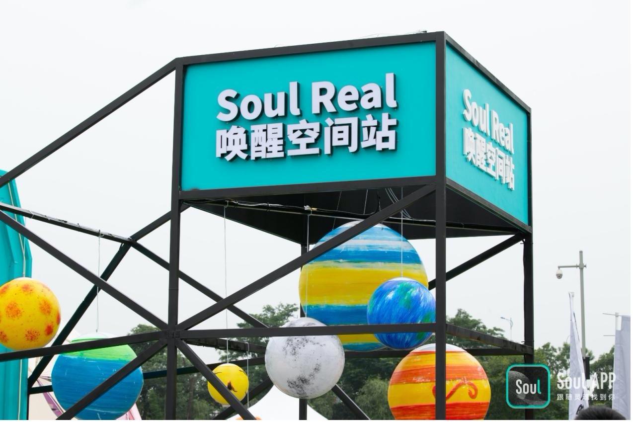 成都草莓音乐节上的「Soul 唤醒空间站」,到底有多火爆?