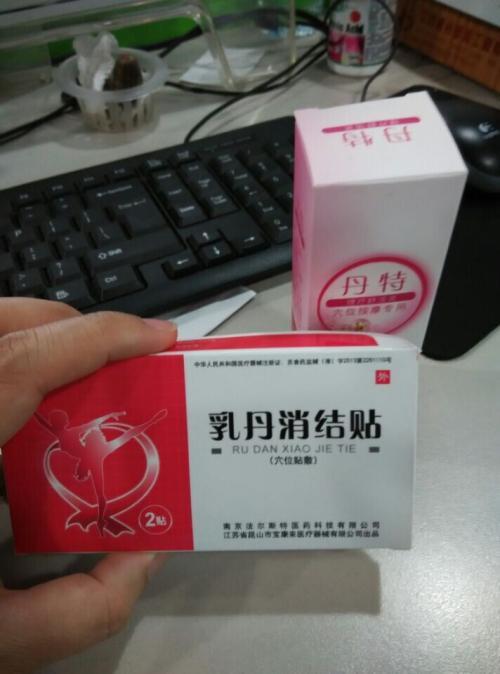 粉红乳丹消结贴个人使用感受