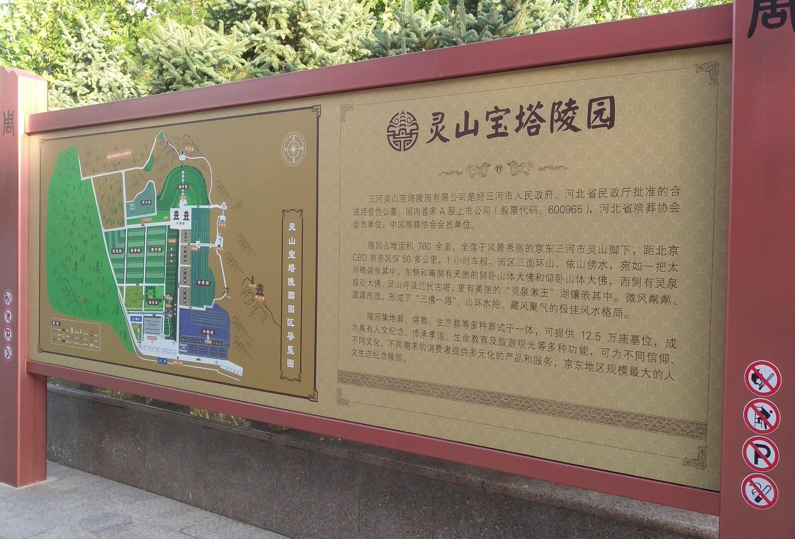 """""""北京大七环""""拉动福成股份殡葬产业加速发展"""