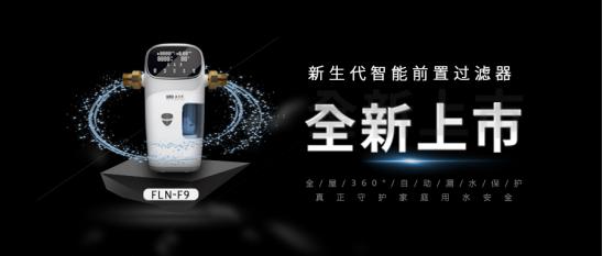 家庭用水双重防护 法兰尼F9防漏前置过滤器全新上市