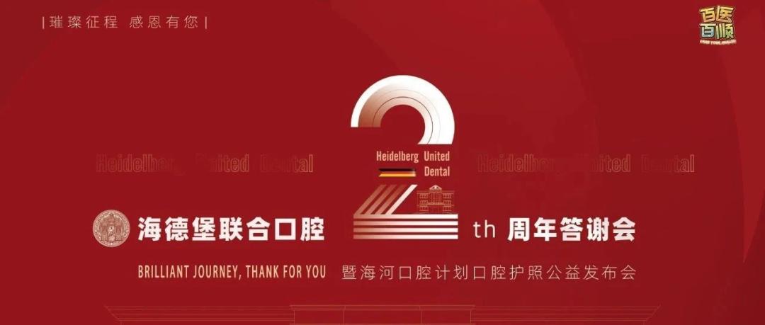 天津海德堡联合口腔2周年   天津慈善协会牵头《海河口腔计划慈善基金》成立仪式启动