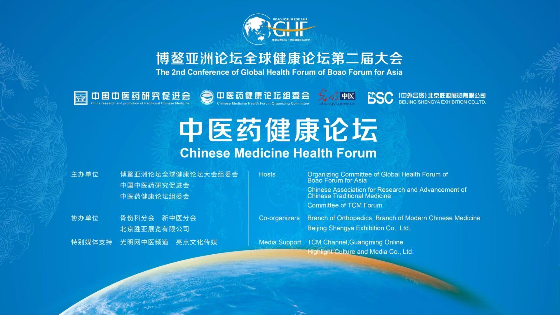 尚庆稳院长应邀出席博鳌亚洲论坛第二届全球健康博览会