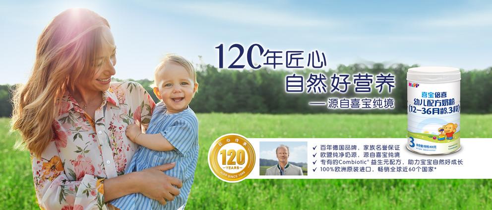 甄选自然原料的德国HiPP奶粉,妈妈们的品质之选