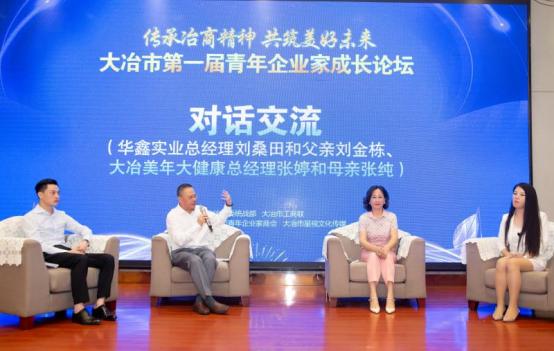 大冶举办第一届青年企业家成长论坛