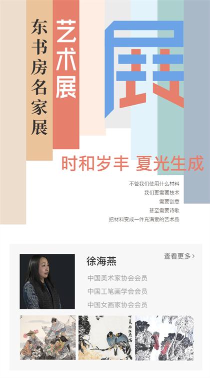 东书房名家展|大美无形,大音希声—徐海燕作品展今日上线艺咚咚