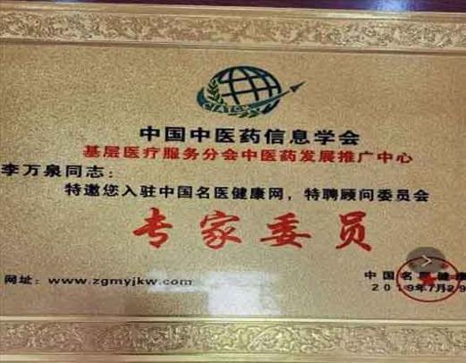 中国中西医结合专家——李万泉