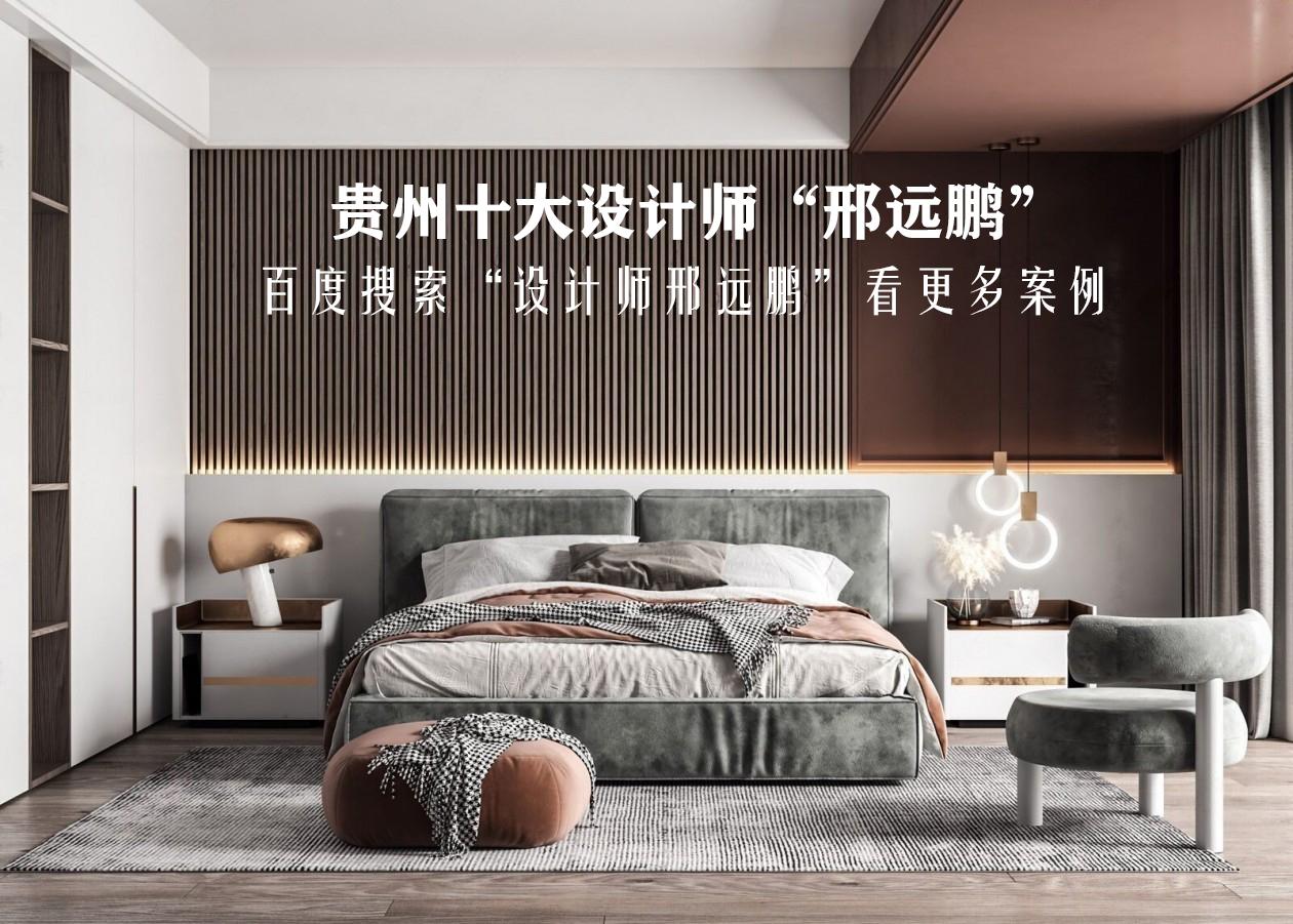 贵阳室内装修设计师(国家高级设计师)邢远鹏老师/好设计师推荐