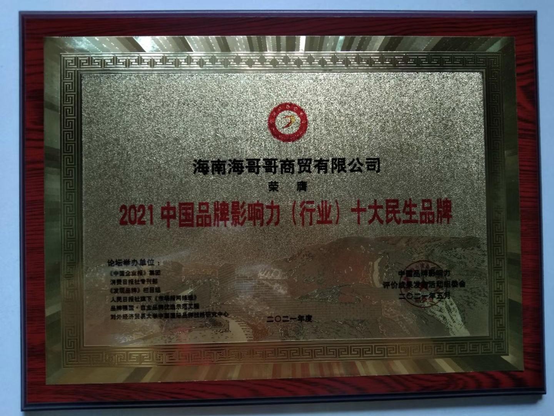 """海南海哥哥商贸有限公司荣膺""""2021中国品牌影响力(行业)十大民生品牌""""称号"""