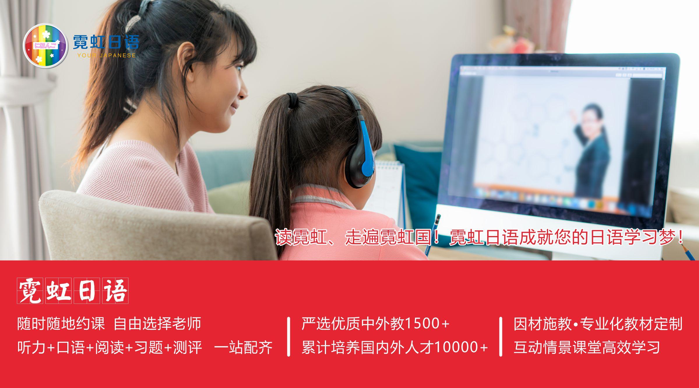 日语在线网校平台哪个好?霓虹日语怎么样?