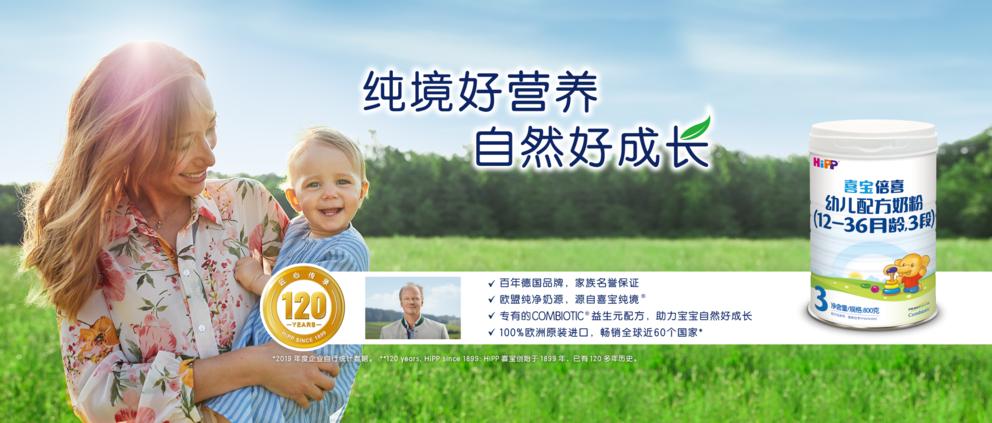 德国HiPP喜宝,呵护宝贝健康成长第一步