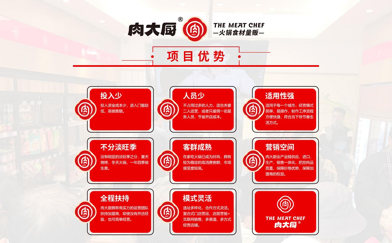 肉大厨火锅食材量贩优势特色有哪些?