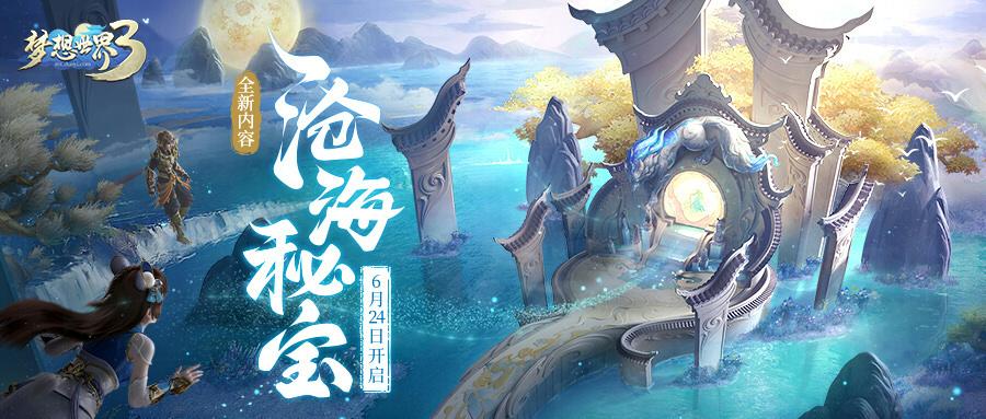 """《梦想世界3》全新内容""""沧海秘宝""""定档 新服""""前程似锦""""6月25日开启"""