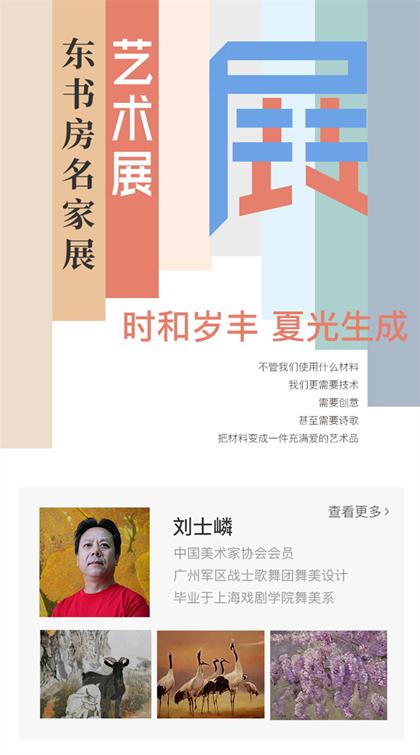 东书房名家展|细而不腻,柔而不弱—刘士嶙作品展今日上线艺咚咚