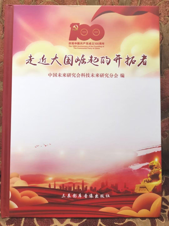 李乘伊教授入编三辰影库音像出版社巜走近大囯崛起的开拓者》