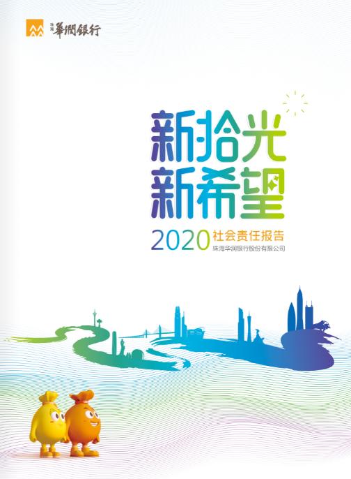 华润银行发布2020年社会责任报告