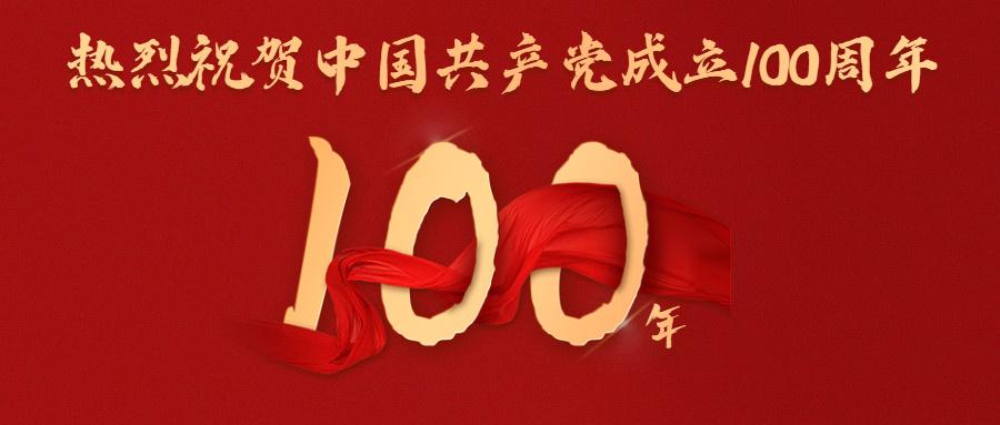 100周年百年校庆祝福公众号首图 (5)