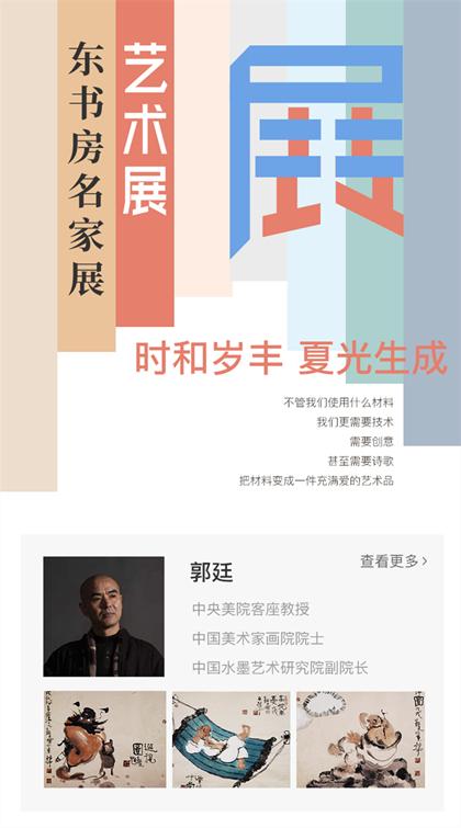 东书房名家展|亦古亦新,解衣盘礴—郭廷作品展今日上线艺咚咚