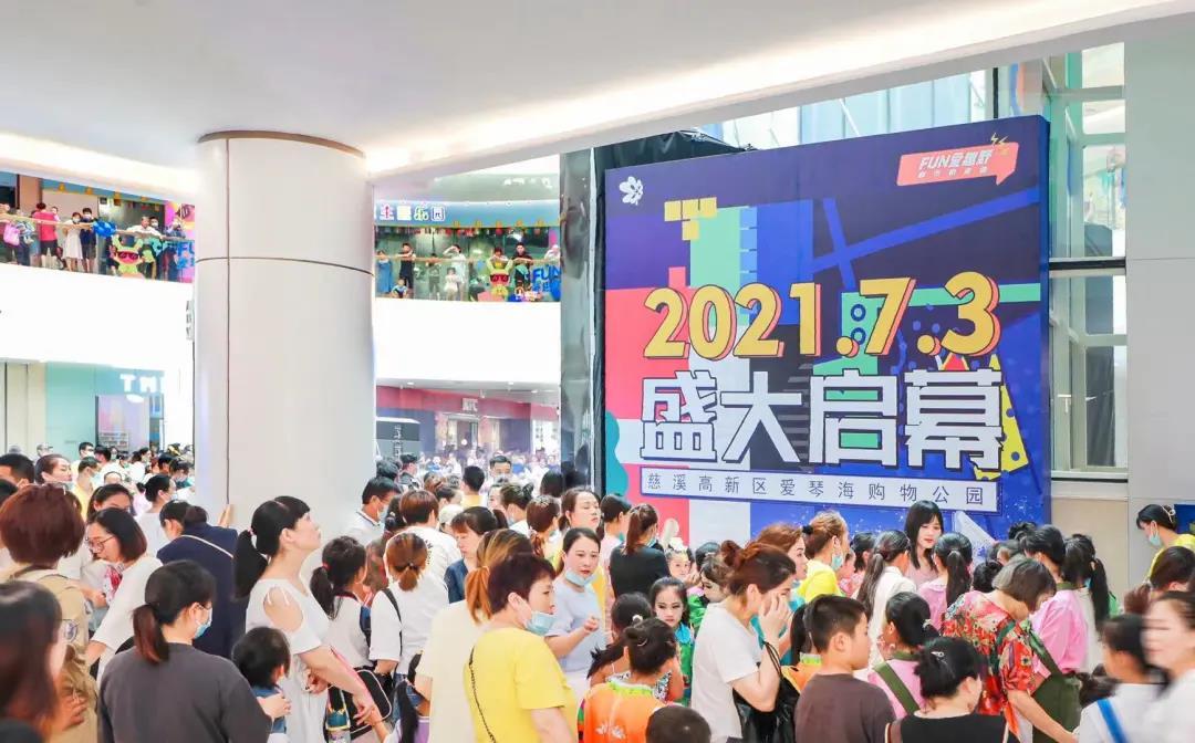 """慈溪高新区爱琴海购物公园盛大开业,开启""""微度假""""生活新方式!"""