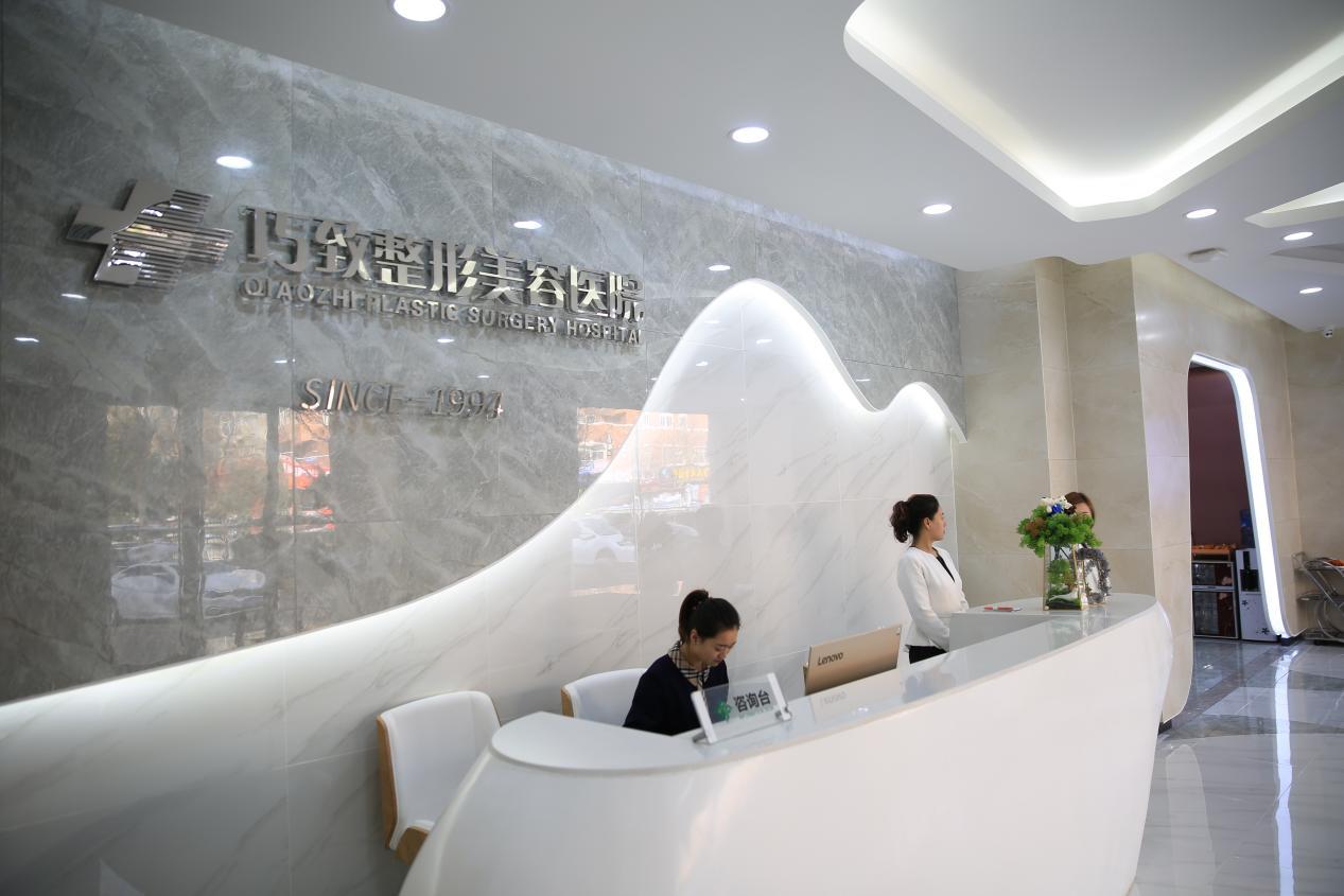 秦皇岛巧致整形美容医院,实力创造品质,服务造就美丽!