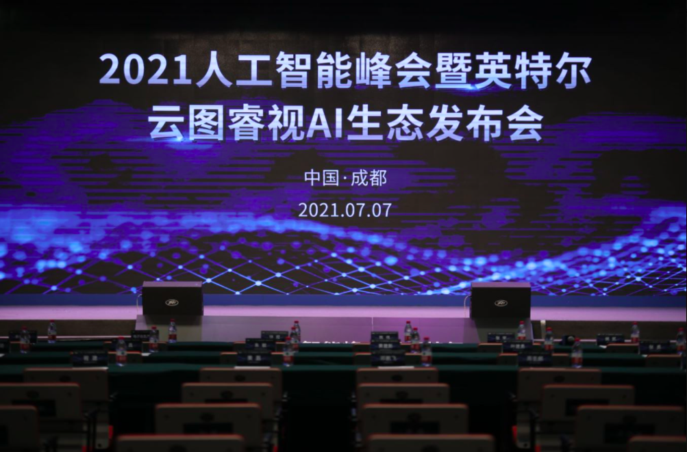 西南地区首个AI行业领域生态在蓉发布!