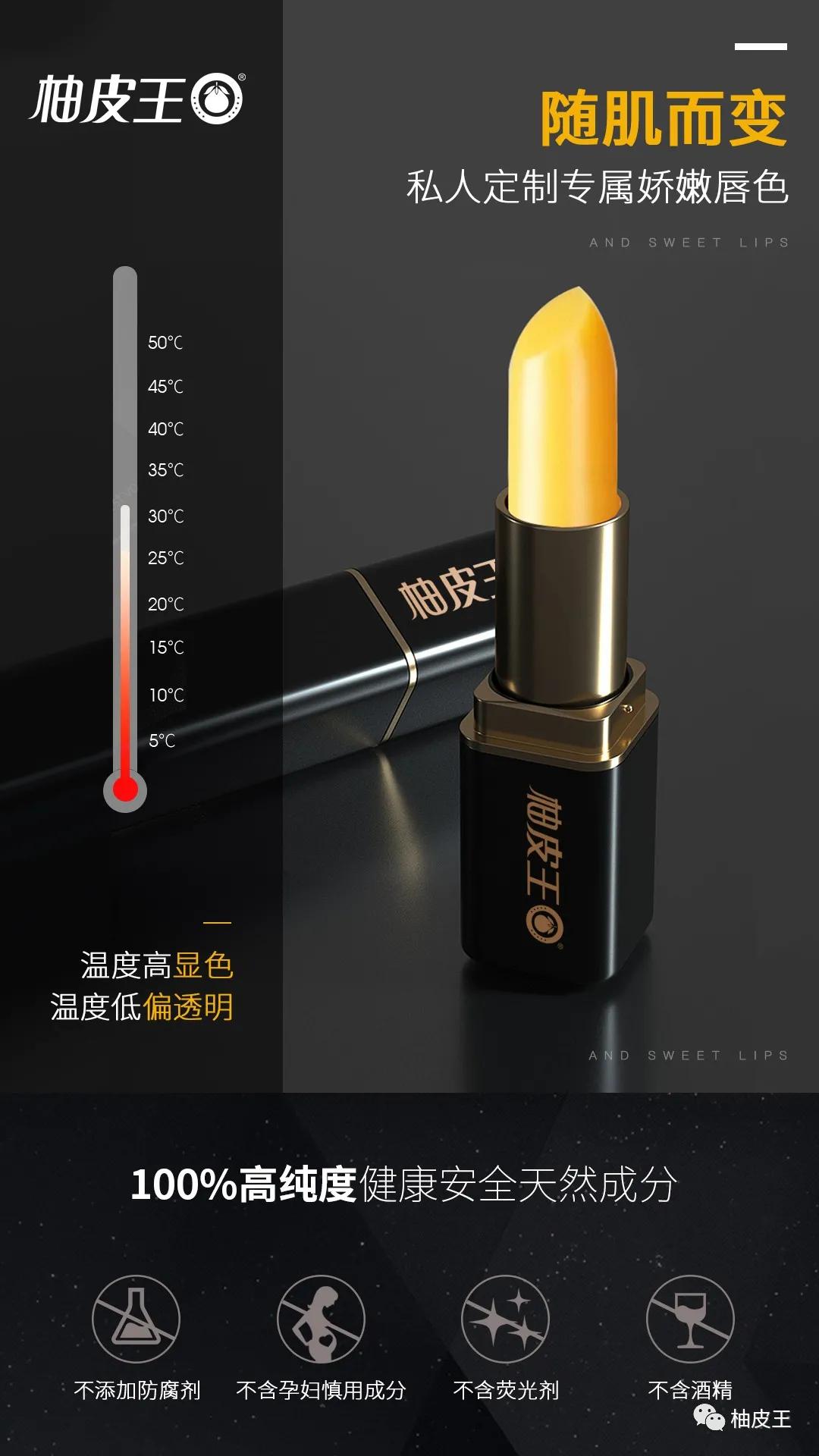 柚皮王新品上市|妆护合一温感变色唇膏