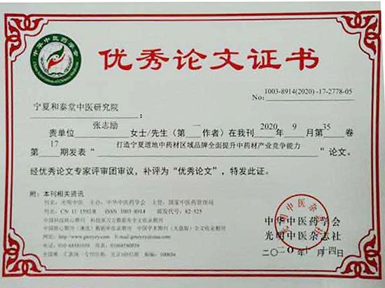 中国当代名中医——经方传承者张志励