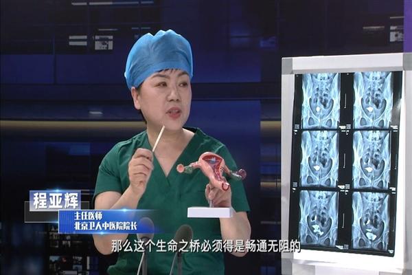 北京卫人中医院程亚辉院长《特需专家号》栏目将要播出