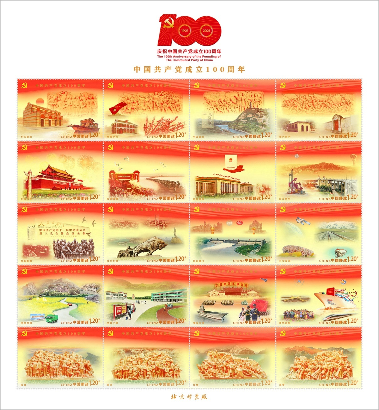 建党百年纪念邮票设计师郝军