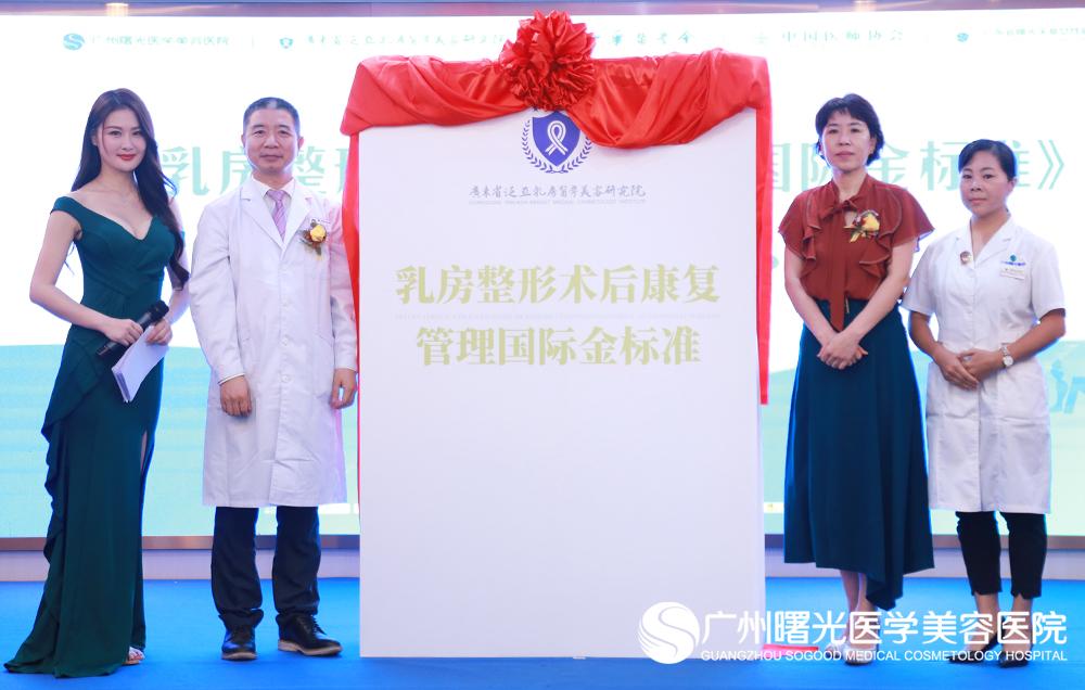 曙光好丰韵·美胸国际双标准+专利技术服务双升级