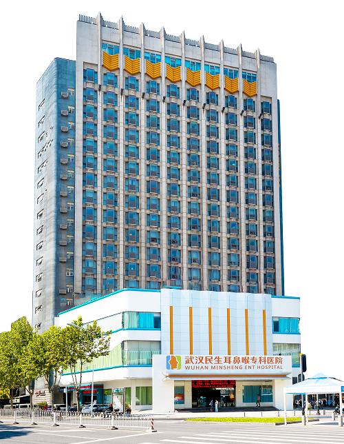 湖北科技学院附属耳鼻喉医院- 武汉民生耳鼻喉专科医院