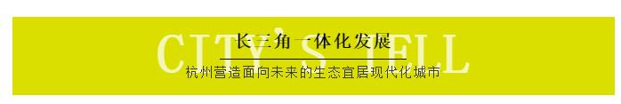 以往事对话未来 共探城市发展,CADE-城's Tell 城市路演首站杭州出发!