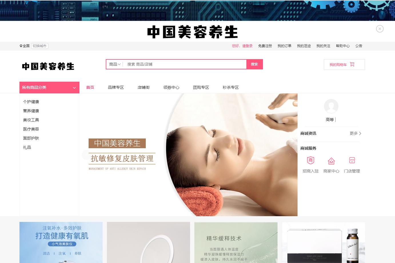 中国美容养生整合行业招商运营资源的专业平台