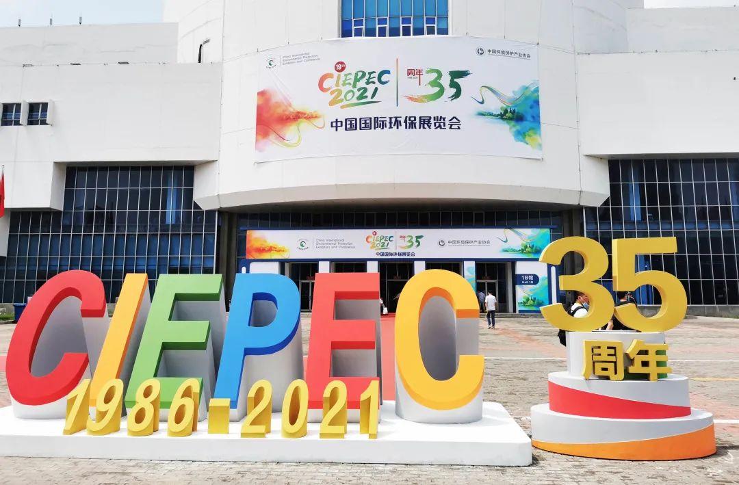 """英国豪迈六家子公司亮相中国国际环保展CIEPEC 2021,助力""""十四五""""生态环境保护"""