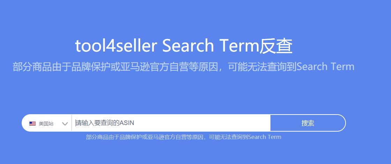 亚马逊search term是什么?如何反查竞品设置的ST关键词?