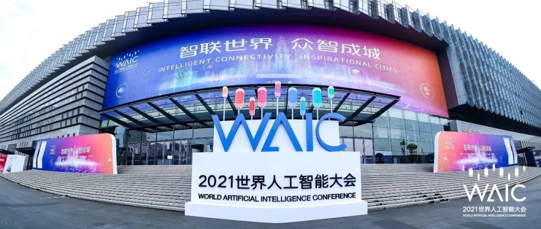 必示科技亮相2021WAIC 展示AIOps企业级应用实践