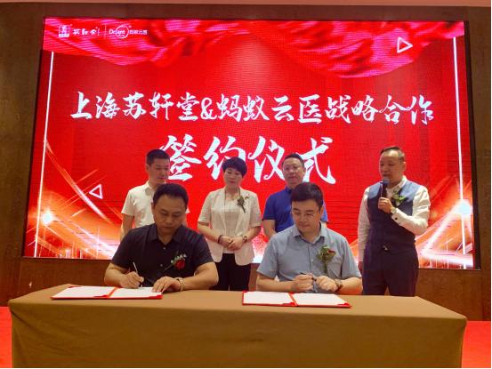 蚂蚁云医与苏轩堂达成健康产业战略合作,数智健康与中医养生结合