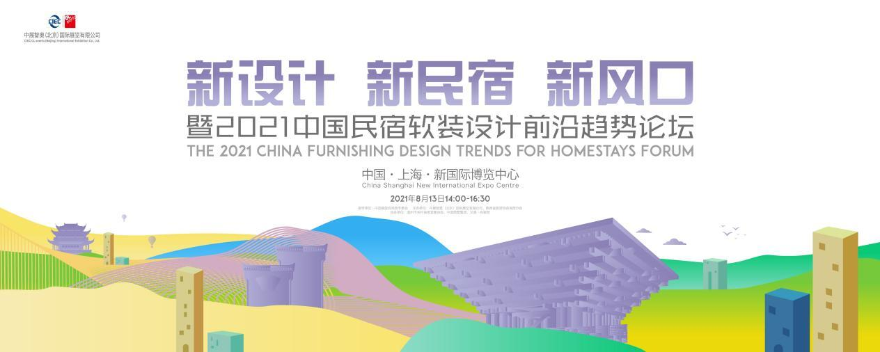 新设计 新民宿 新风口暨2021中国民宿软装设计前沿趋势论坛将于8月13日在沪召开