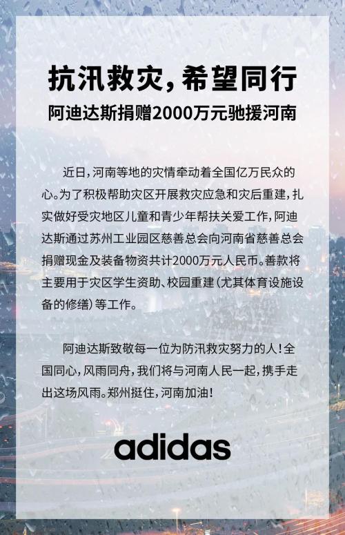 风雨无情企业有义,adidas捐赠2000万支援河南