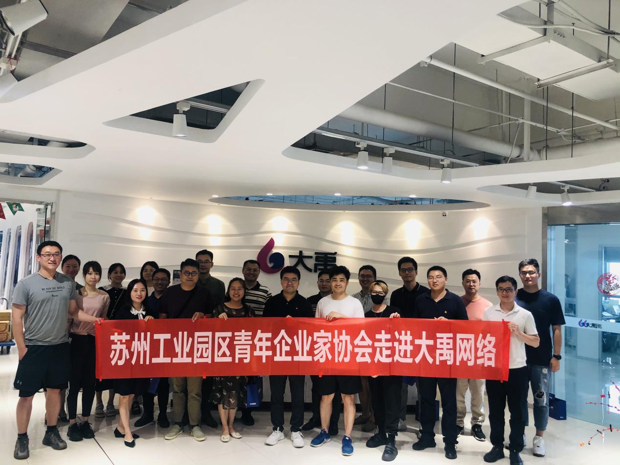 苏州工业园区青年企业家协会开启会员单位走访第二站:大禹网络