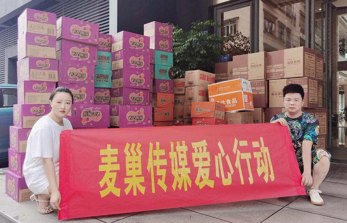 麦巢文化传媒爱心驰援世界冠军樊聪聪家乡河南受灾地区