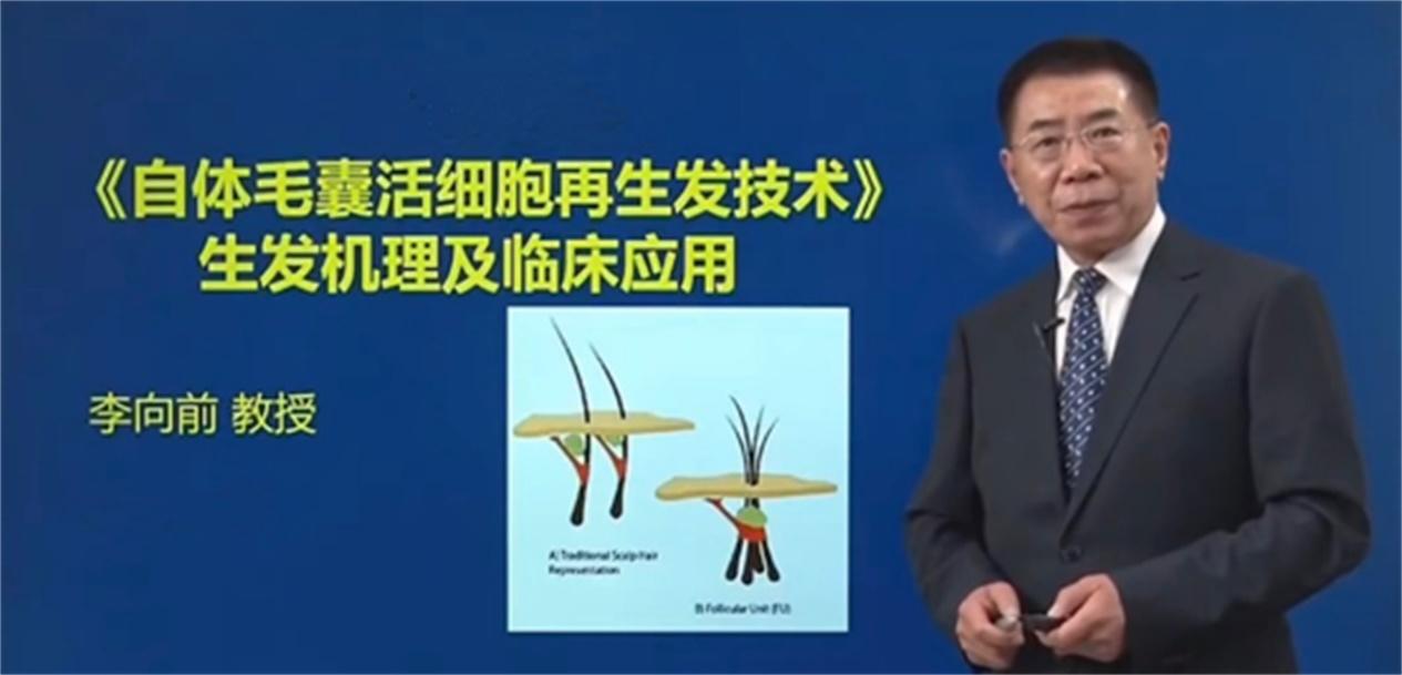 青春传奇首席医学专家李向前教授:采用自体毛囊活细胞生发,提供了治疗脱发新手段